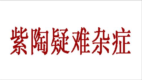建水紫陶 | 疑难杂症专解篇(一)