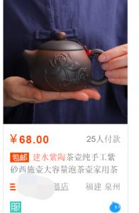 德化产的建水紫陶是真的紫陶吗?